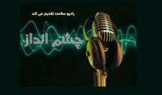 با «چشم انداز» رادیو سلامت همراه باشید