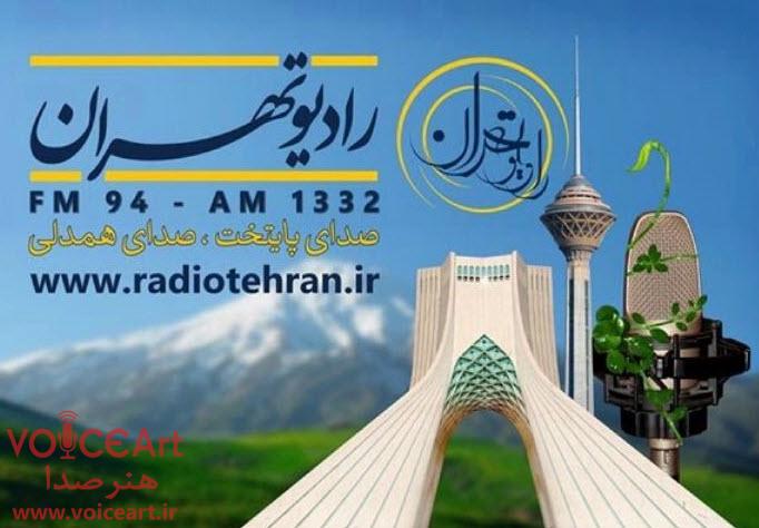 بررسی شکل گیری نام های خانوادگی در «گفتاورد» رادیو تهران