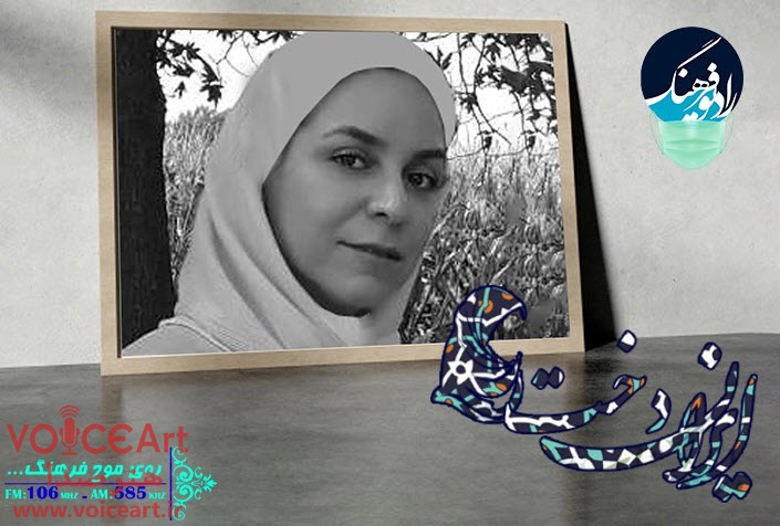 میزبانی «ایراندخت رادیو فرهنگ از بانوی کارآفرین در حوزه صنایع دستی