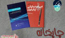 روند دگرگونی ادبیات نمایشی ایران زمین در «چاپخانه» رادیو فرهنگ