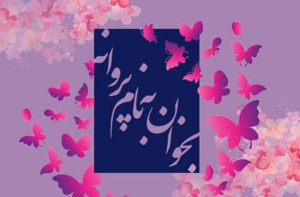 ویژه برنامه روز عرفه و عید قربان در رادیو نمایش