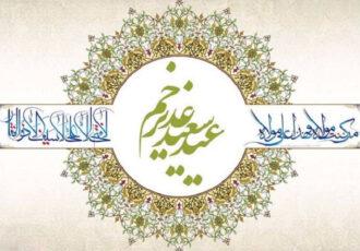 «قدر و غدیر» ویژه برنامه رادیو قرآن به مناسبت عید غدیر