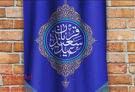 رادیو تهران با«جشن بندگی» در عید سعید قربان