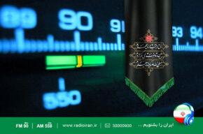 ویژه برنامه های رادیو ایران در ایام محرم