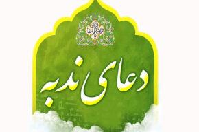 پخش«دعای ندبه» جمعه ها از رادیو تهران