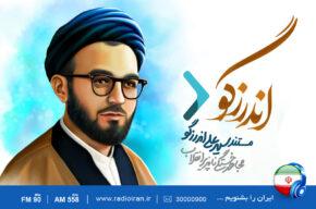 زندگی شهید اندرزگو مستند رادیویی شد