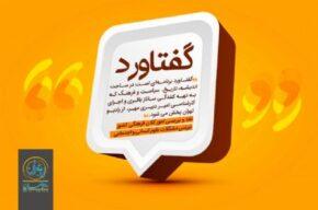 برنامه «گفتاورد» را از رادیو تهران بشنوید