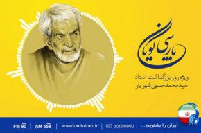 رادیو ایران و گرامیداشت روز بزرگداشت استاد شهریار