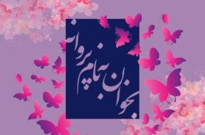 پخش دو برنامه زنده به مناسبت ولادت امام محمد باقر«ع» از رادیو نمایش