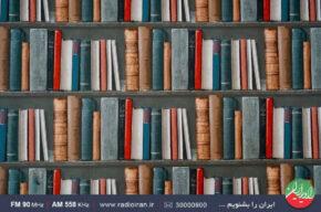 «تالار آیینه» برنامه تخصصی کتاب در رادیو ایران