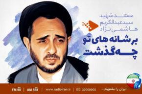 مرور زندگی حجتالاسلام سیدعبدالکریم هاشمینژاد در رادیو ایران