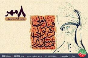 بزرگداشت مولوی در رادیو ایران