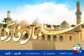 بزرگداشت سلمان فارسی در رادیو ایران