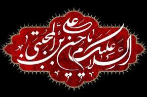پخش دو ویژه برنامه به مناسبت شهادت امام حسن مجتبی «ع» از رادیو نمایش