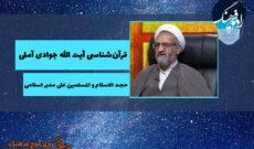 «شب های فرهنگ» رادیو با قرآن شناسی آیت الله جوادی آملی
