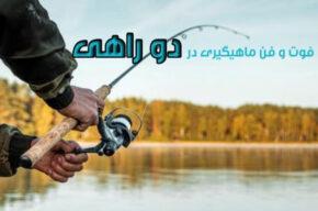 فوت و فن ماهیگیری در رادیو صبا