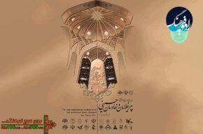 مراسم پیرغلامان حسینی روی موج رادیو فرهنگ