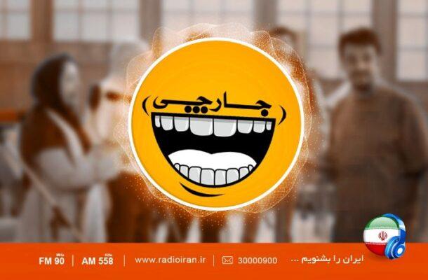 «جارچی» رادیو ایران،همان «صبح جمعه با شماست»