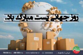 گرامیداشت روز جهانی پست در «نمودار» رادیو ایران