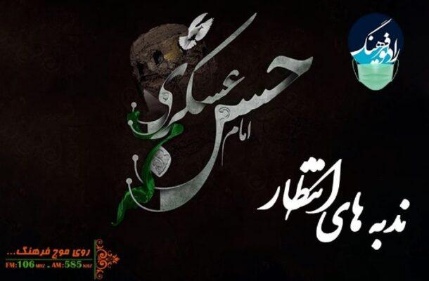 ویژه برنامه های شهادت امام حسن عسکری(ع) در رادیو فرهنگ