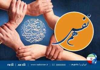 «هم نفس» را از رادیو ایران بشنوید