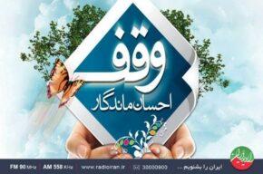 گرامیداشت هفته وقف در رادیو ایران