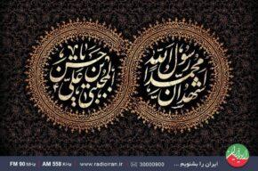 تدارک رادیو ایران در پایان ماه صفر