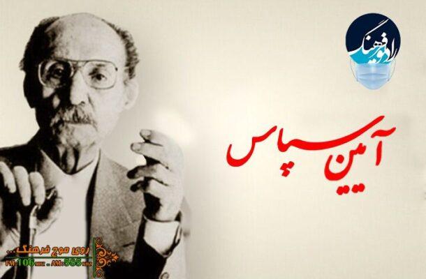 «آیین سپاس» از نویسنده و پژوهشگر تاریخ تهران در رادیو فرهنگ