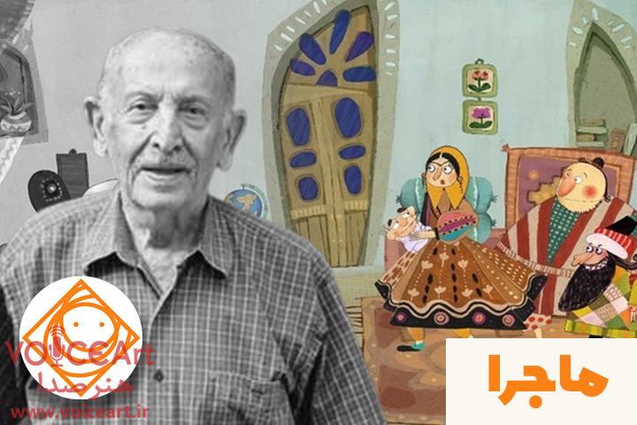 گرامیداشت روز جهانی انیمیشن در رادیو صبا