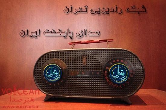 روایت زندگی شهید سردار تهرانی مقدم در رادیو تهران