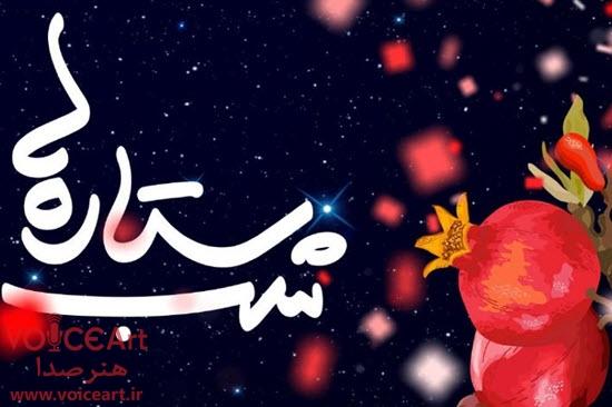 """شب یلدا با """"شب ستاره ها"""" از رادیو قرآن"""