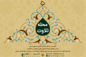 «محله تلاوت» در رادیو قرآن راه اندازی شد