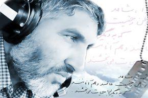 رادیو صبا و بازخوانی اثری ادبی در حوزه دفاع مقدس