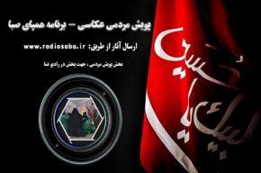 رادیو صبا پویش مردمی عکاسی با موضوع محرم برگزار میکند