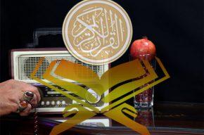 برنامههای منتخب حوزه معارف و قرآنی رادیو در فصل پاییز اعلام شد