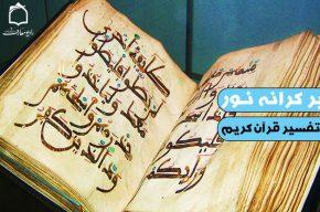 اوصاف بهشت از منظر قرآن کریم در رادیو معارف