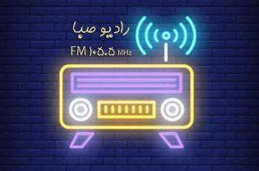 گفتگو با هنرمندان استان خراسان شمالی در «لبخند ایران» رادیو