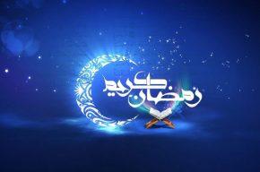 ویژه برنامههای شبکه رادیویی پیام و آوا در ماه مبارک رمضان