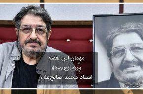 محمد صالح علاء مهمان «پرنیان صدا» می شود