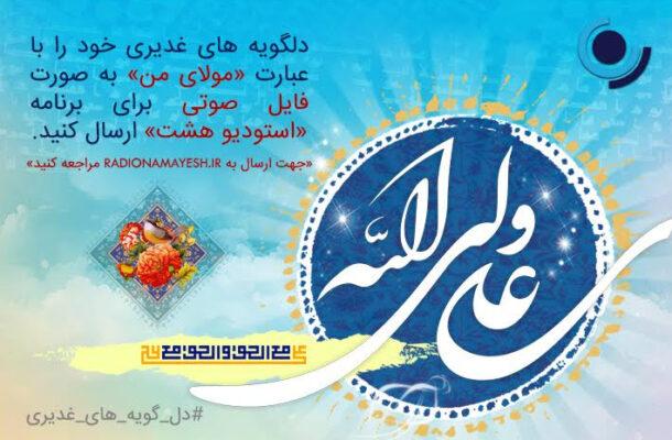 پویش #دل_گویه_های_غدیری در رادیو نمایش