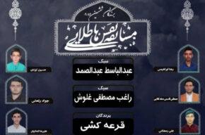 برگزاری فصل جدید مسابقه «نفسهای طلایی» در رادیو قرآن