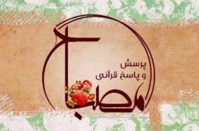 پرسش و پاسخ به شبهات قرآنی در برنامه «مصباح» رادیو قرآن