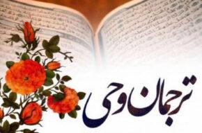 بررسی اثرات دنیوی و اخروی انفاق در «ترجمان وحی» رادیو قرآن