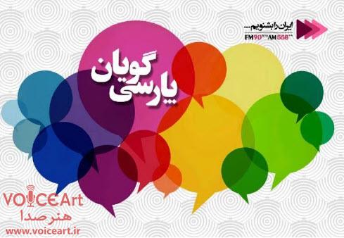 «پارسی گویان» رادیو ایران از کیمیای سعادت می گوید
