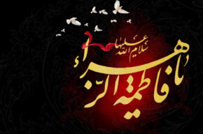 تدارک رادیو ورزش برای شهادت حضرت زهرا (س)