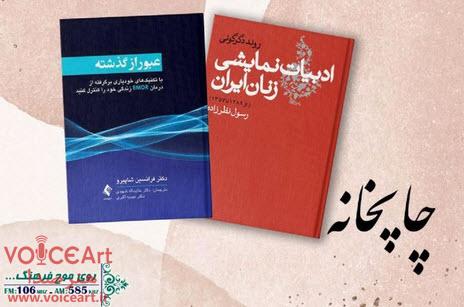 «روند دگرگونی ادبیات نمایشی ایران زمین» در برنامه «چاپخانه» رادیو فرهنگ