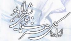 از بمباران پناهگاه شیرین تا رشادتهای محمد جهان آرا در سریال های رادیویی این هفته
