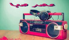 پاسداشت زبان فارسی در «عصر صبا» رادیو