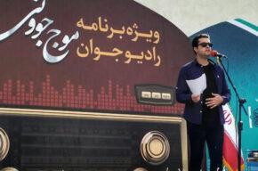 با «موج جوونی» رادیو دور ایران بگردید