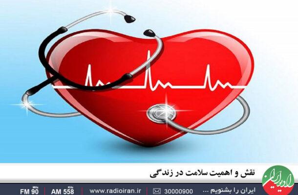 نقش و اهمیت سلامت در زندگی سوژه «رهاورد» رادیو ایران